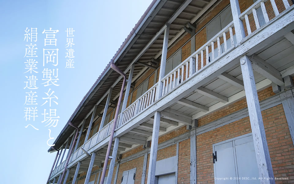 富岡製糸場と絹産業遺産群へ