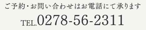 ご予約はお電話で