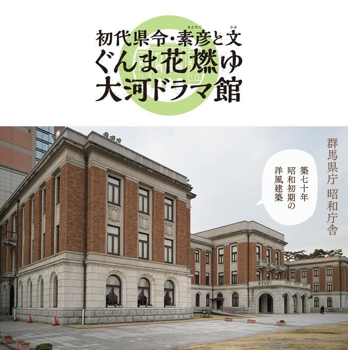 前橋 大河ドラマ館