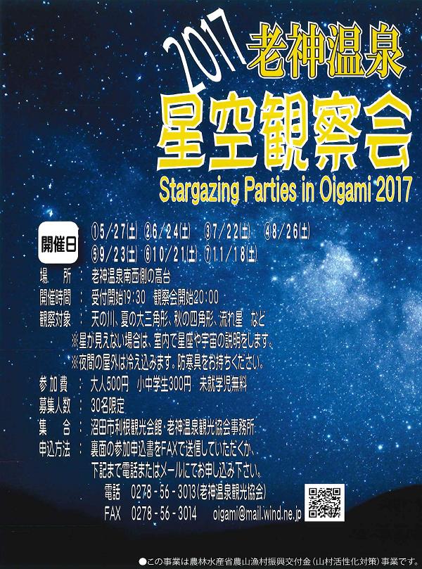 2017星空鑑賞会